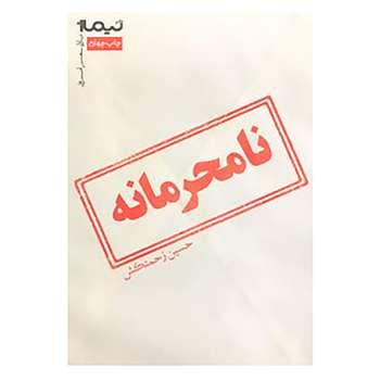 کتاب پازل شعر امروز اثر حسین زحمتکش