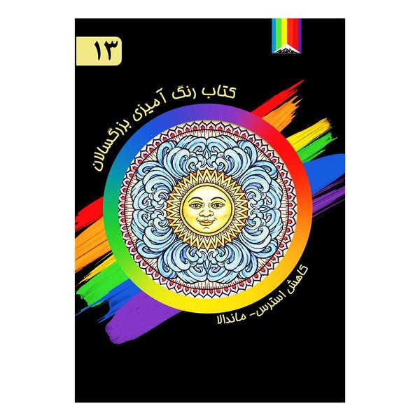 کتاب رنگ آمیزی بزرگسالان اثر آلبرتا هاچینسون شماره 13