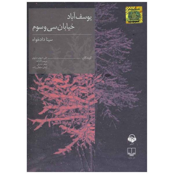 کتاب صوتی یوسف آباد خیابان سی و سوم اثر سینا دادخواه