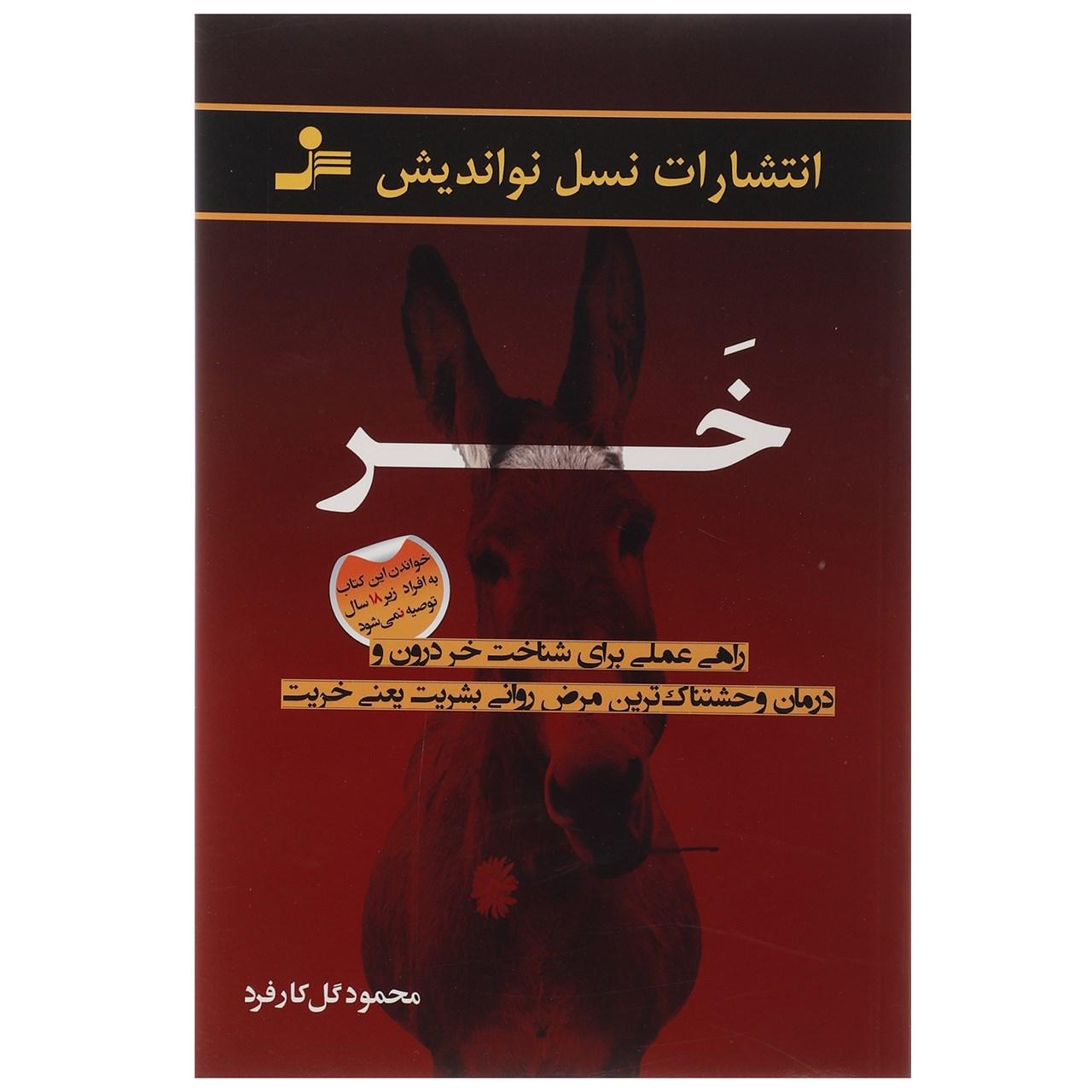 کتاب خر راهی علمی برای شناخت خر درون اثر محمود گل کارفرد