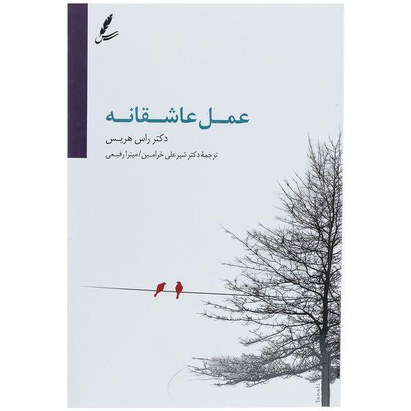 کتاب عمل عاشقانه اثر راس هریس