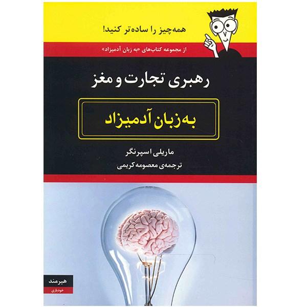 کتاب رهبری تجارت و مغز به زبان آدمیزاد