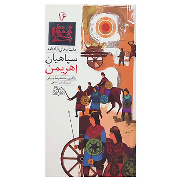 کتاب داستان های شاهنامه16 اثر ابوالقاسم فردوسی