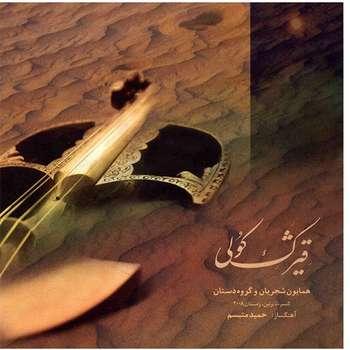 آلبوم موسیقی قیژک کولی اثر همایون شجریان