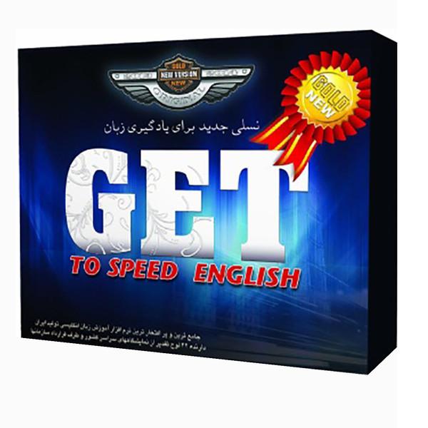 نرم افزار خوآموز  انگلیسی Get English Gold نشر نوآوران
