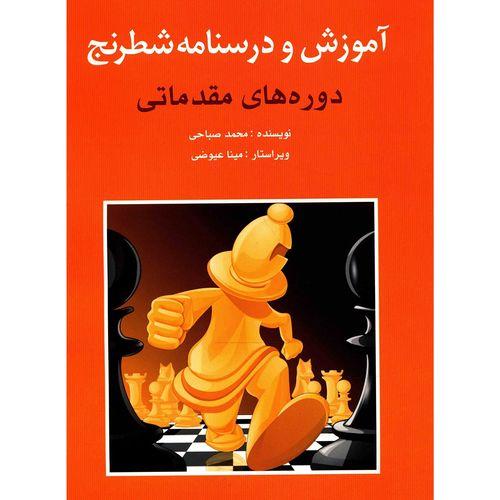 کتاب آموزش و درسنامه شطرنج دوره های مقدماتی اثر محمد صباحی