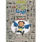 کتاب بیگ نیت دردسر ساز تمام عیار اثر لینکلن پیرس - جلد دوم thumb