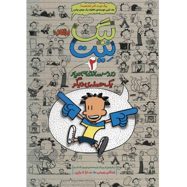 کتاب بیگ نیت دردسر ساز تمام عیار اثر لینکلن پیرس - جلد دوم