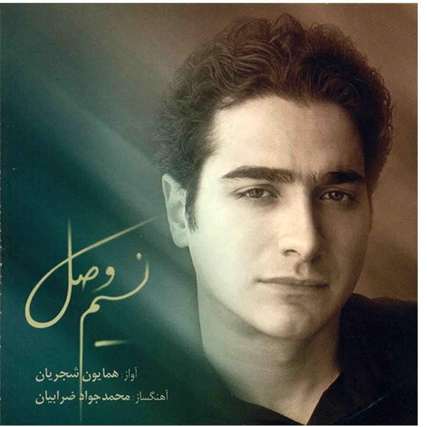 آلبوم موسیقی نسیم وصل - همایون شجریان