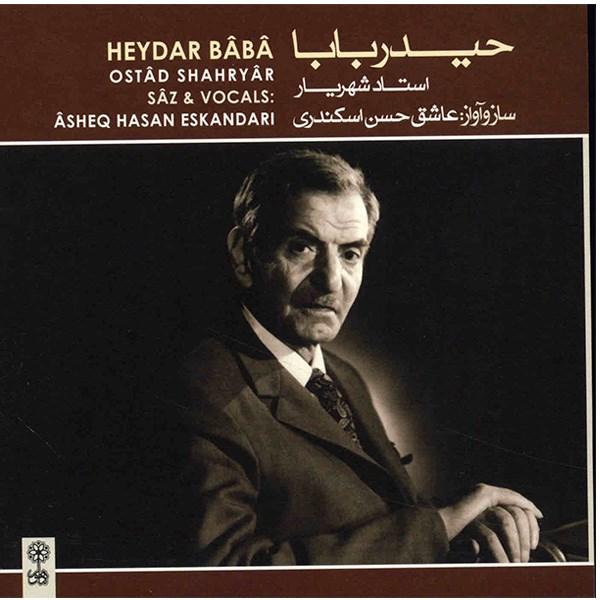 آلبوم موسیقی حیدربابا (استاد شهریار) - عاشق حسن اسکندری