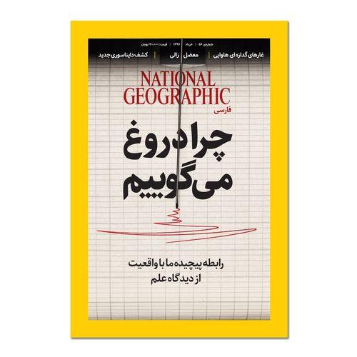 مجله نشنال جئوگرافیک فارسی - شماره 56