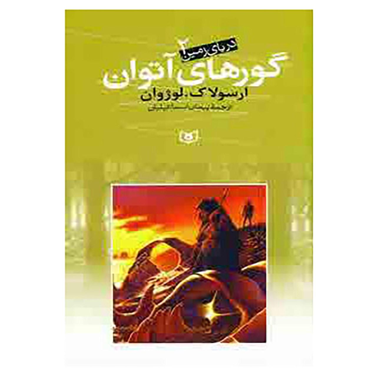 خرید                      کتاب دریای زمین 2 اثر ارسولاک لوژوان