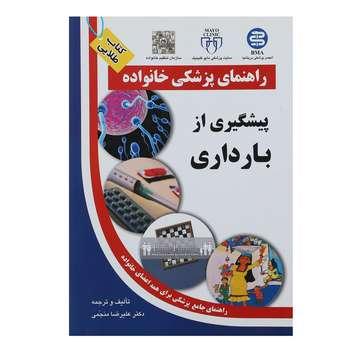 کتاب پیشگیری از بارداری راهنمای پزشکی خانواده اثر علیرضا منجمی
