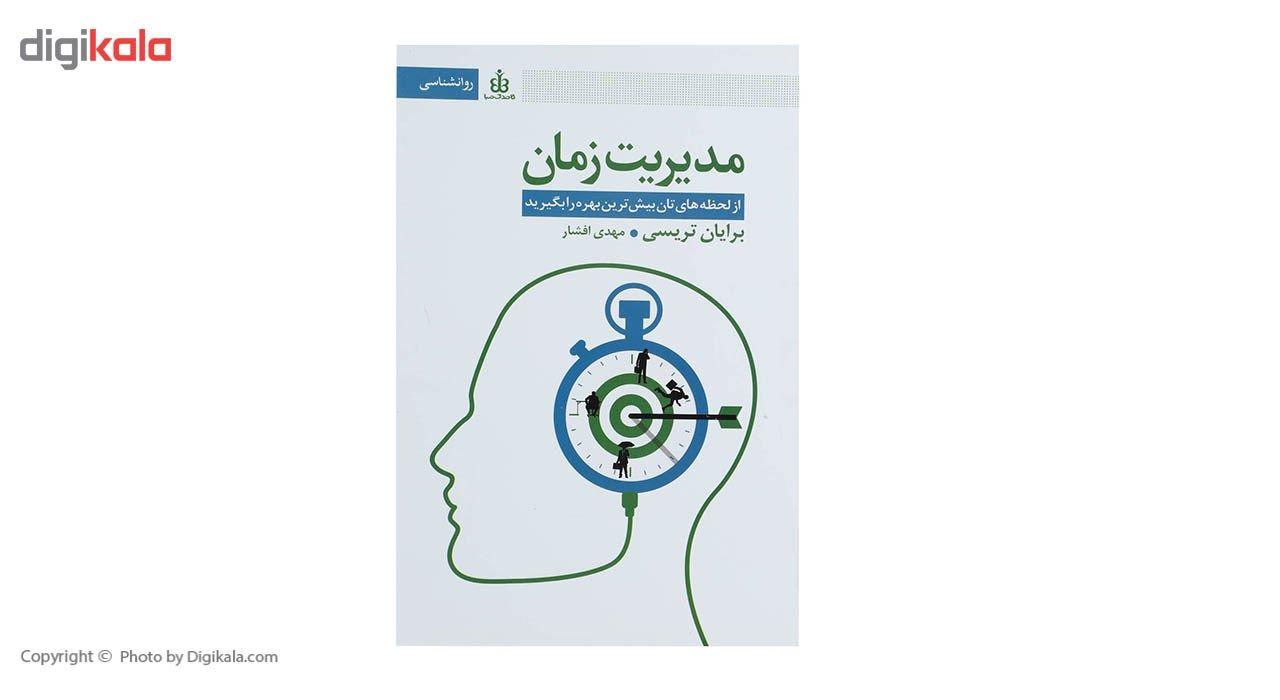 کتاب مدیریت زمان اثر برایان تریسی main 1 1
