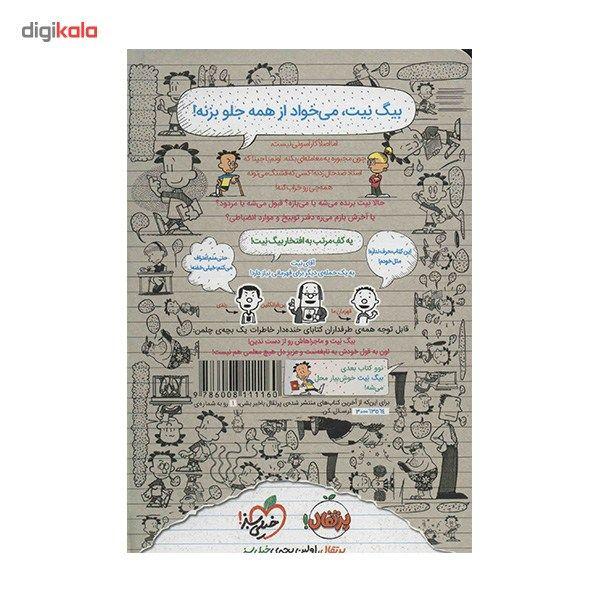 کتاب بیگ نیت دردسر ساز تمام عیار اثر لینکلن پیرس - جلد دوم main 1 1