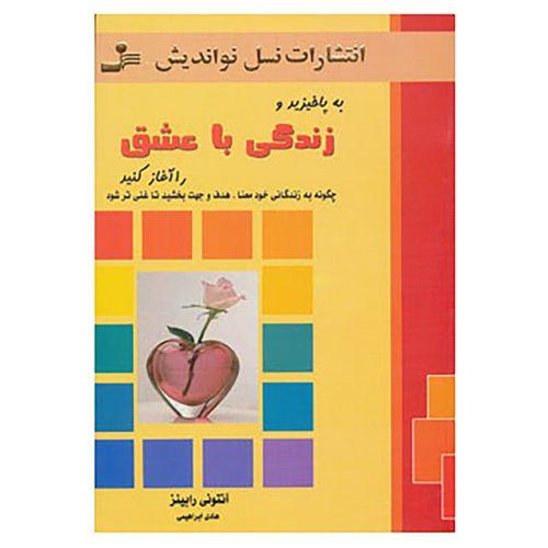 کتاب به پاخیزید و زندگی با عشق را آغاز کنید اثر آنتونی رابینز