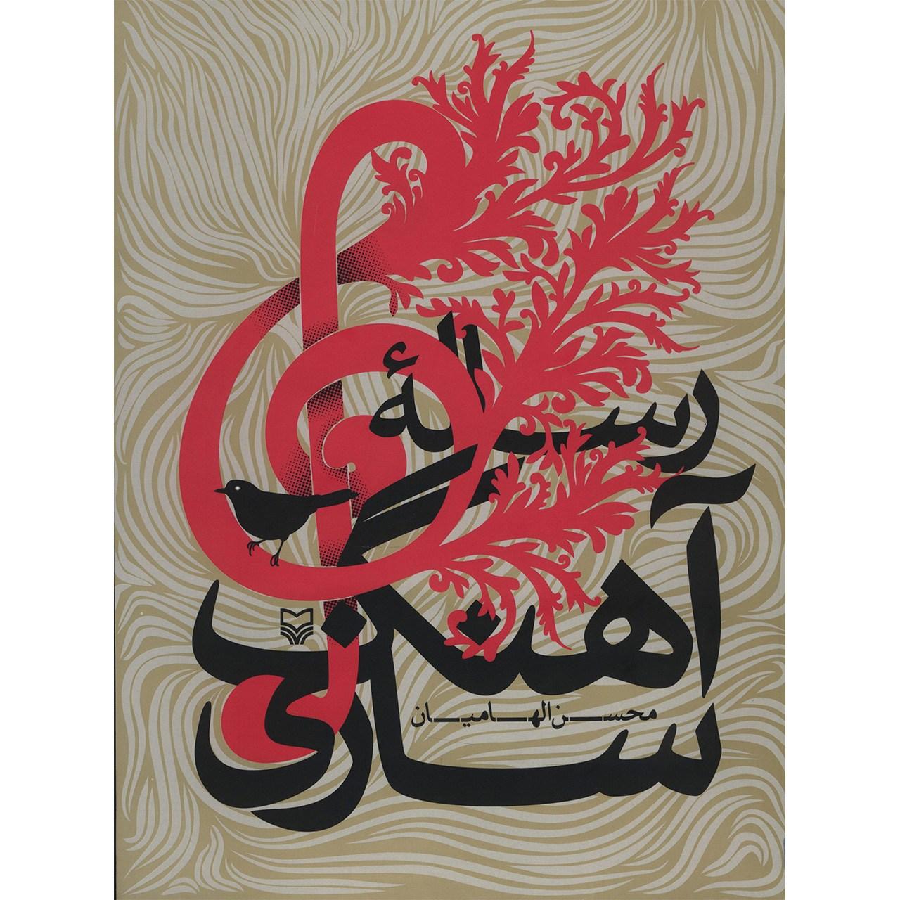 خرید                      کتاب رساله آهنگ سازی اثر محسن الهامیان