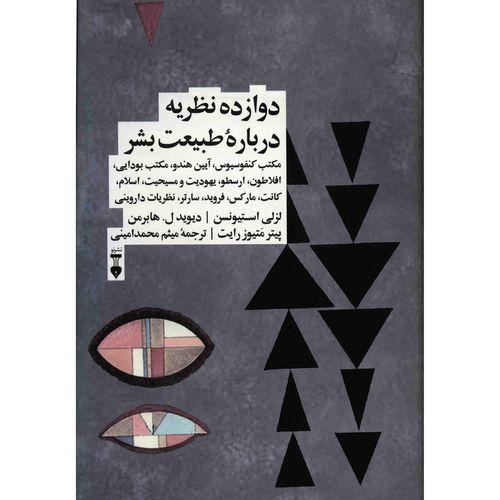 کتاب دوازده نظریه درباره طبیعت بشر اثر لزلی استیونسن
