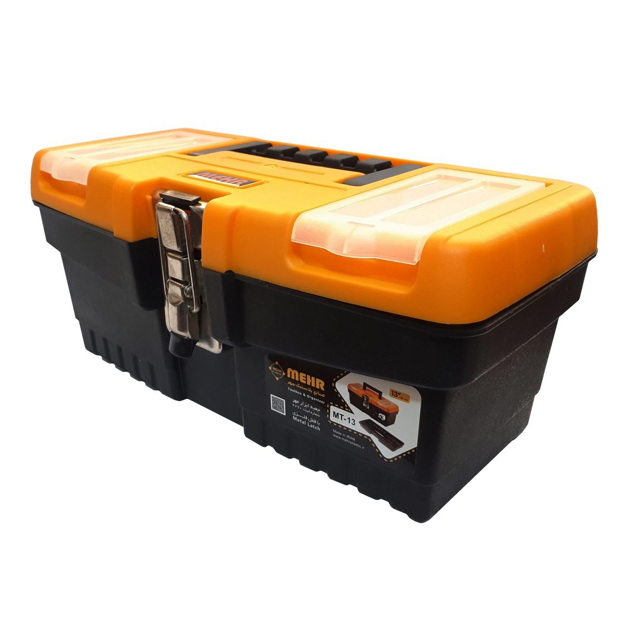 جعبه ابزار مهر مدل MT-13