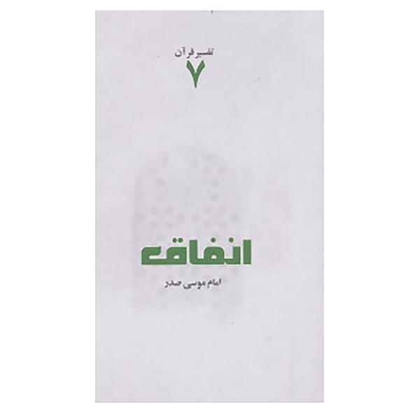 کتاب تفسیر قرآن 7 اثر موسی صدر