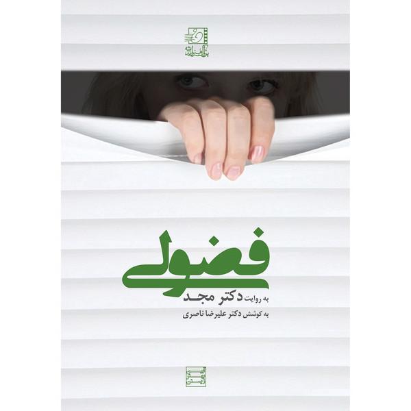 فیلم آموزشی فضولی اثر محمد مجد
