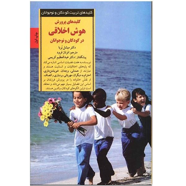 کتاب کلیدهای پرورش هوش اخلاقی در کودکان و نوجوانان اثر میشل بربا