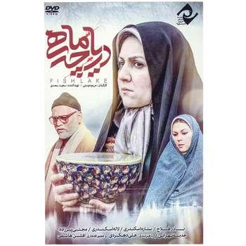 فیلم سینمایی دریاچه ماهی اثر مریم دوستی