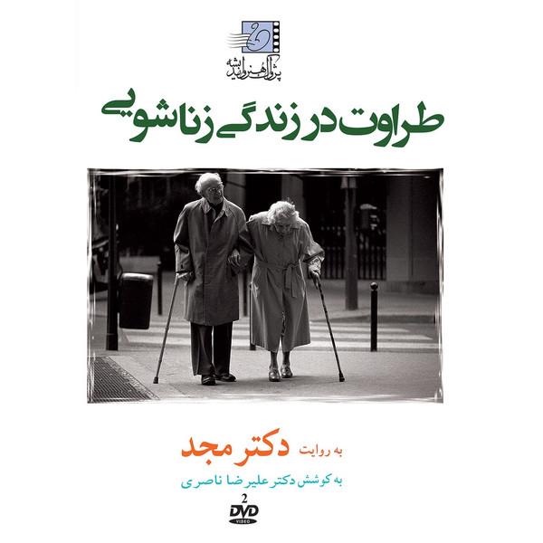 فیلم آموزشی طراوت در زندگی زناشویی اثر محمد مجد