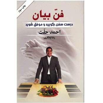 کتاب فن بیان، درست سخن بگویید و موفق شوید اثر احمد حلت