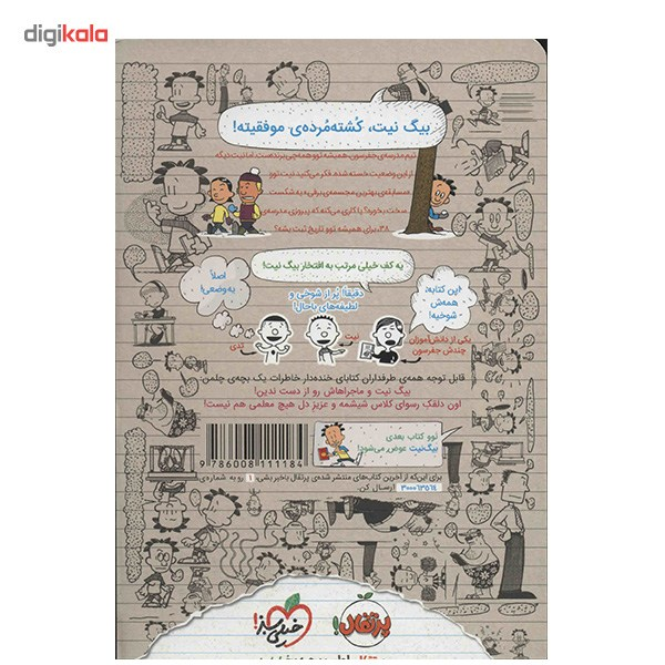خرید                      کتاب بیگ نیت دردسر ساز تمام عیار اثر لینکلن پیرس - جلد چهارم