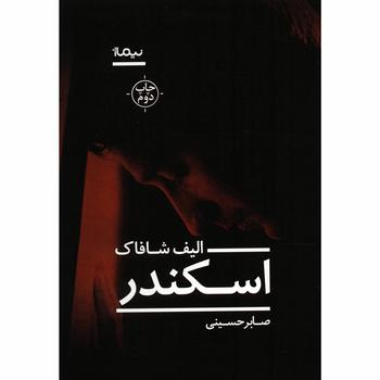 کتاب اسکندر اثر الیف شافاک