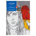 کتاب رمان نوجوان119 اثر سینتیا لرد