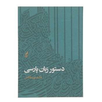 کتاب دستور زبان پارسی اثر نوید فاضل