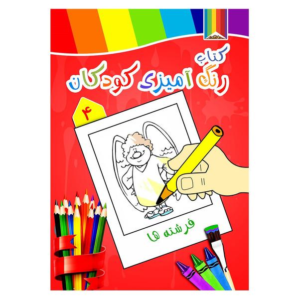 کتاب رنگ آمیزی کودکان شماره 4