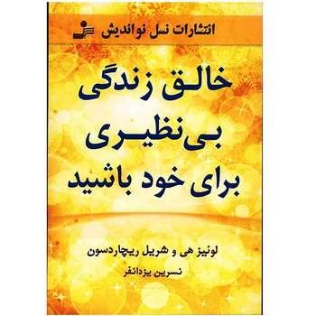کتاب خالق زندگی بی نظیری برای خود باشید اثر لوئیز هی