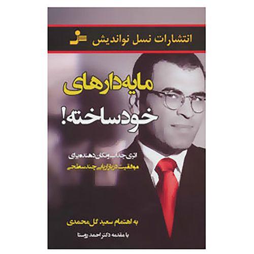 کتاب مایه دارهای خودساخته اثر سعید گل محمدی