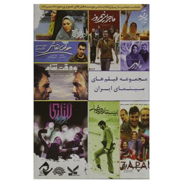 مجموعه فیلم های سینمای ایران اثر جمعی از کارگردانان نشر سوره