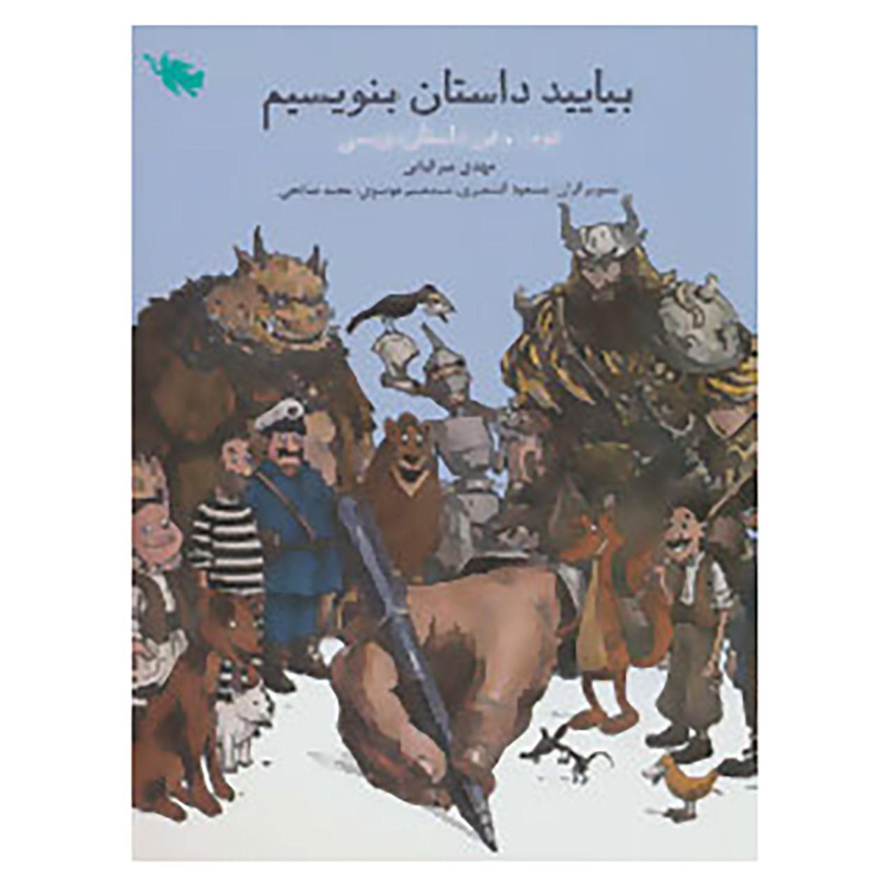 خرید                      کتاب بیایید داستان بنویسیم اثر مهدی میرکیایی