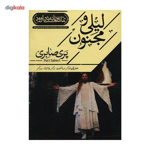 فیلم تئاتر لیلی و مجنون اثر پری صابری  Leyli And Majnoon by Pari Saberi Music Album