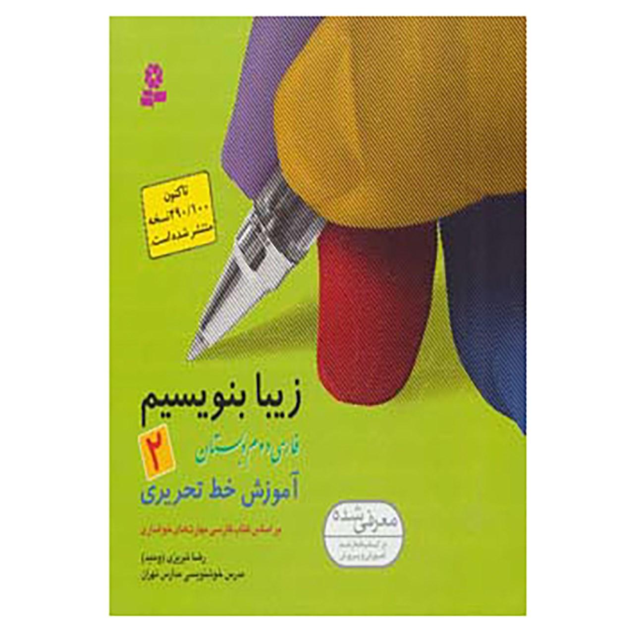 خرید                      کتاب زیبا بنویسیم 2 اثر رضا تبریزی