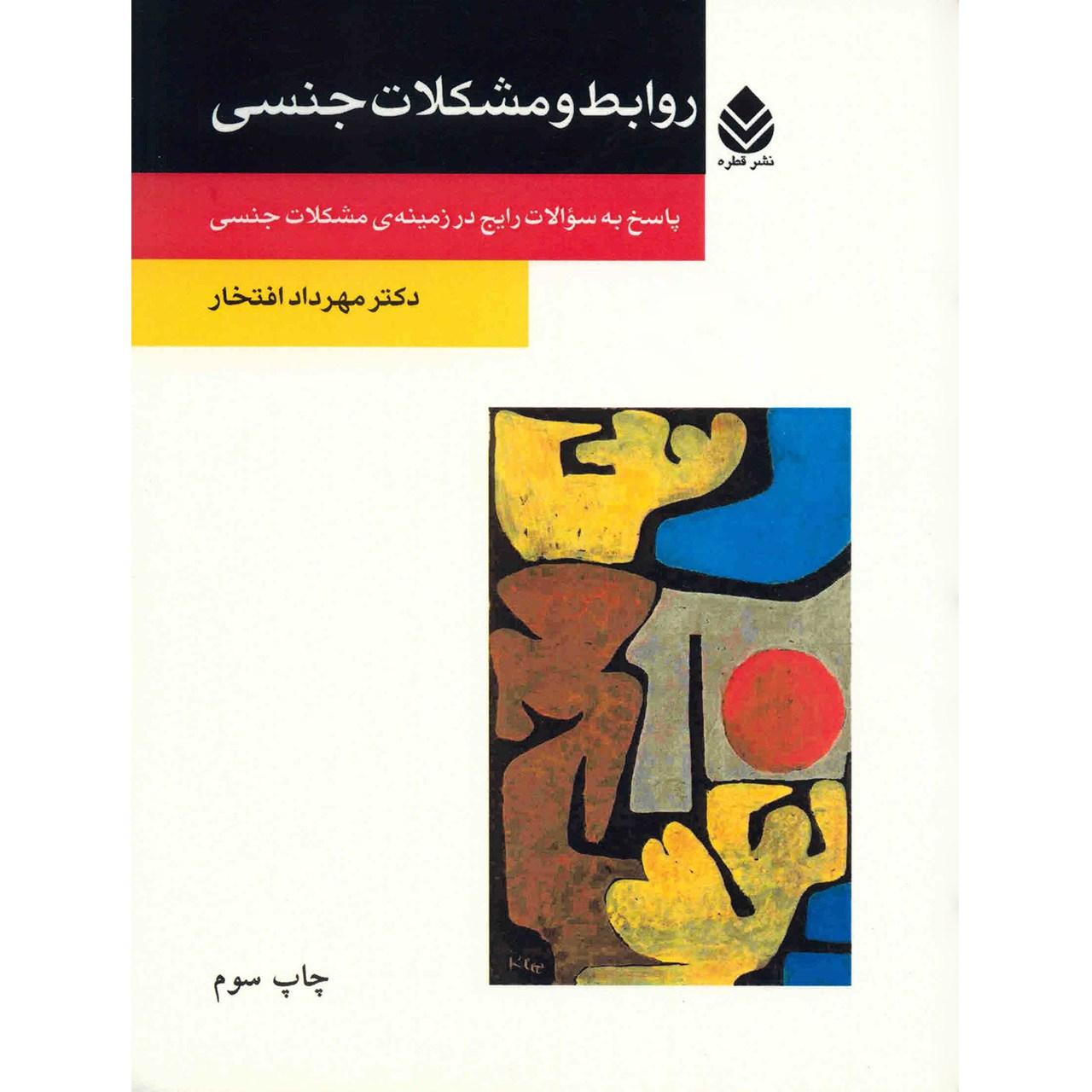 کتاب روابط و مشکلات جنسی اثر مهرداد افتخار