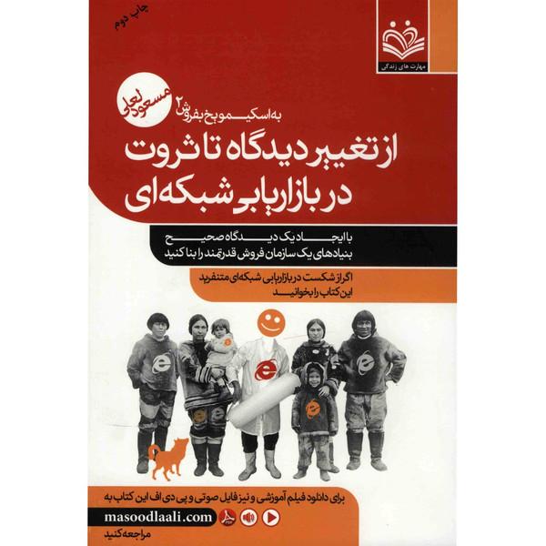 کتاب از تغییر دیدگاه تا ثروت در بازاریابی شبکه ای اثر مسعود لعلی