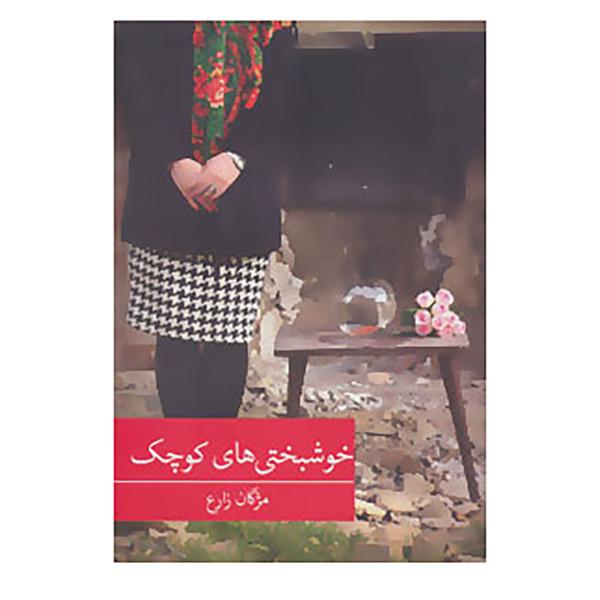 کتاب رمان ایرانی26 اثر مژگان زارع