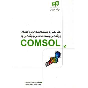 کتاب طراحی و شبیه سازی پروژه های پزشکی و مهندسی پزشکی با COMSOL اثر بهروز باقری