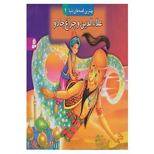 کتاب کتاب برجسته بهترین قصه های دنیا 4