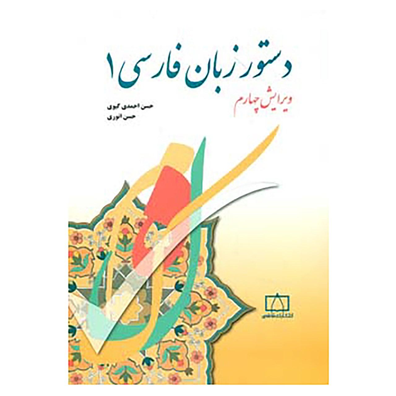 خرید                      کتاب دستور زبان فارسی 1 اثر حسن احمدی گیوی،حسن انوری