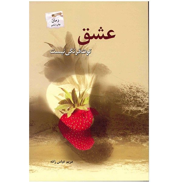 کتاب عشق توت فرنگی نیست اثر مریم عباس زاده