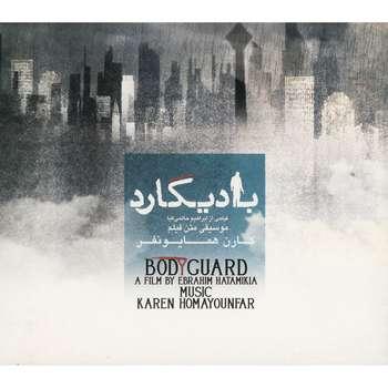 آلبوم موسیقی بادیگارد اثر کارن همایونفر