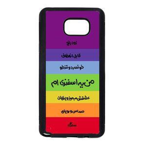 کاور کاردستی مدل اسفند مناسب برای گوشی موبایل Samsung Galaxy Note 5