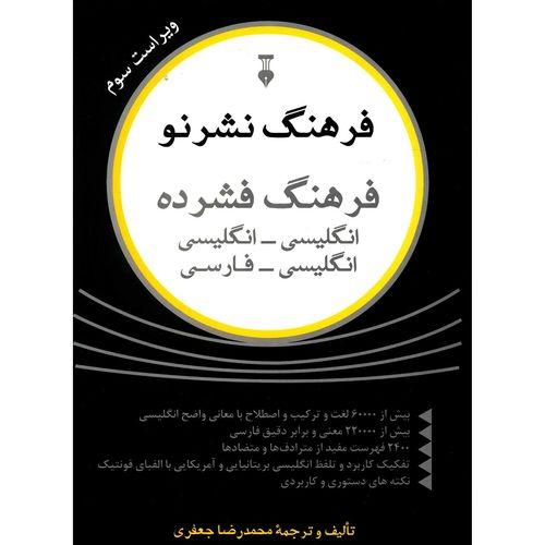 کتاب فرهنگ فشرده نشر نو اثر محمدرضا جعفری